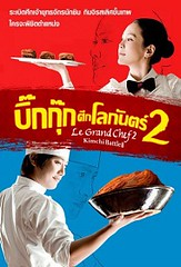 Le Grand Chef 2 บิ๊กกุ๊ก ศึกโลกันตร์ ภาค 2