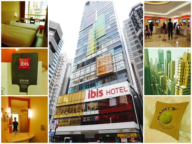香港旅遊住宿飯店宜必思ibis中上環酒店機場快線page