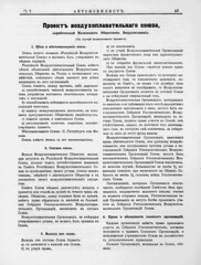 1911-04-25.  07.  43 (foot-passenger) Tags: 1911      automobilist russianstatelibrary rsl april russianillustratedmagazine