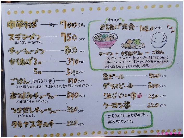 京都高安拉麵 (2).JPG