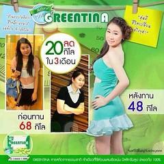 greentina กรีนติน่า ควบคุมน้ำหนัก ลดความอยากอาหาร ทานน้อยลง greentina ช่วยเผาผลาญไขมัน ขับถ่ายสะดวก ทุกอย่างเป็นไปตามกลไกธรรมชาติ ไม่โยโย่เอฟเฟค ไม่ใส่ยา greentina มี สารสกัดธรรมชาติ ปลอดภัย 100% มี อ.ย รับรองถูกต้องตามกฎของกระทรวงสาธารณสุข อย.เลขที่ 12-1
