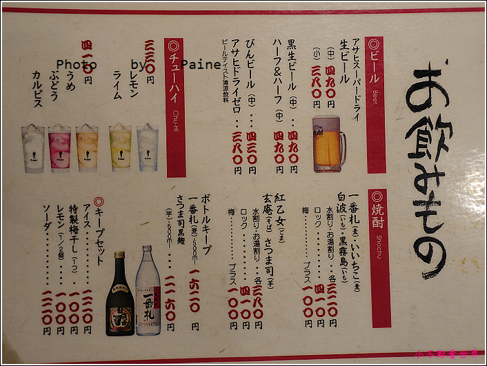 大阪南蠻亭 (6).JPG