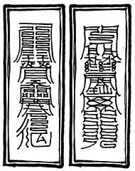 Solar Term Fu (benebellwen) Tags: futalisman benebellwen taoism witchcraft sorcery sigils sigilcrafting spellcrafting