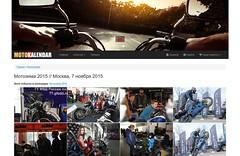 FireShot Screen Capture #135 - 'Мотозима 2015 _ Москва, 7 ноября 2015' - motokalendar_com_galleries_motozima-2015-moskva-7-noabra-2015