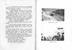 1914.  ..      __31 (foot-passenger) Tags:  1914 russobalt    russian russiancar oldbook russianstatelibrary rsl