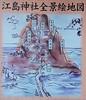#7889 shrine map (Nemo's great uncle) Tags: map enoshima fujisawa 江ノ島 神奈川県 地図 藤沢市 kanagawaprefecture enoshimashrine hetsunomiya 江の島神社 辺津宮