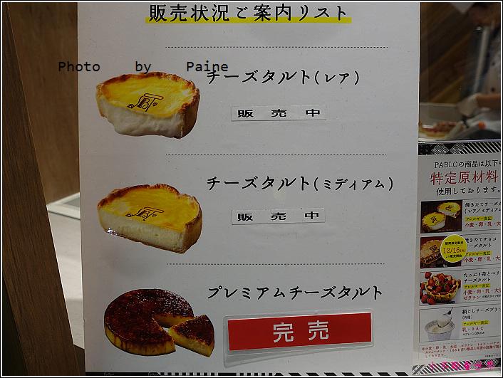 大阪PABLO (5).JPG