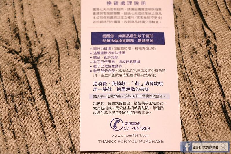 台灣製手工氣墊鞋AMOUR24