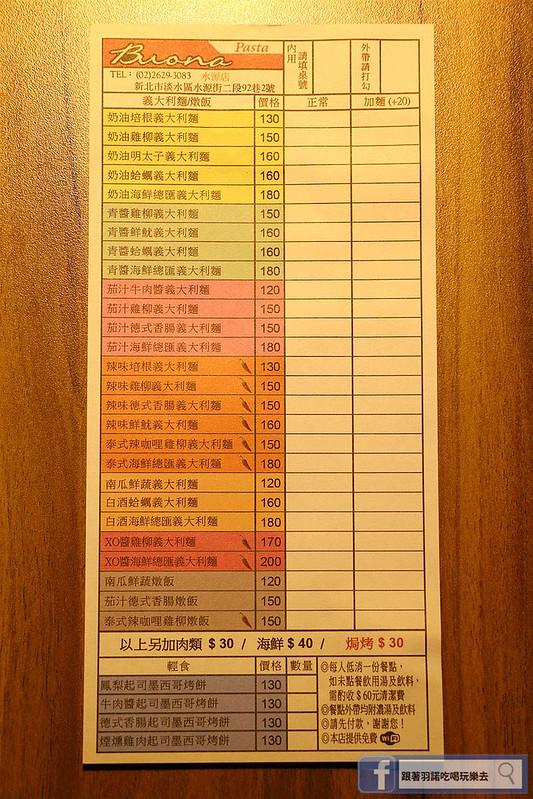 Buona Pasta淡水義大利麵淡江大學美食14