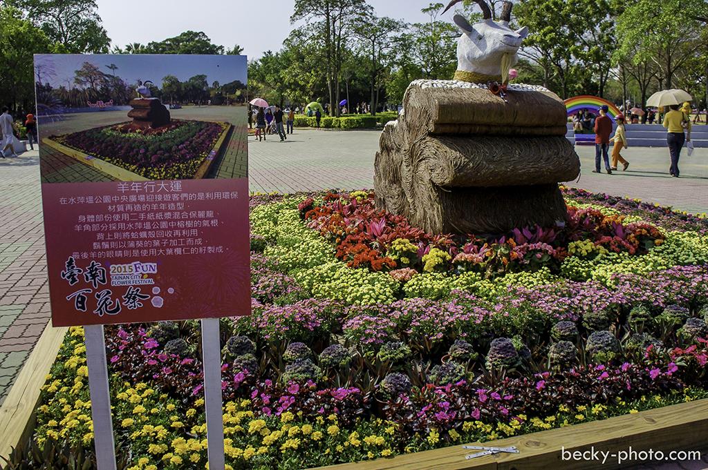 2015.Feb 水萍塭公園百花祭 @ Tainan