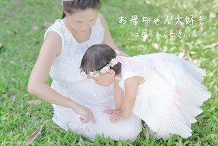 Little Zora Love Mother