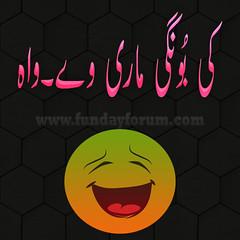 ki bongi mari ve wah (Fundayforum.com) Tags: fundayforum funny jokes quote urdu poetry