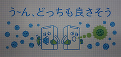 Tokyo 4044 (tokyoform) Tags: asia chris jongkind chrisjongkind cute funny giappone japan japanese japon japo japn jepang sign tokio tokyo tokyoform      appliance ad advert marketing design clean germs cleaner germaphobe