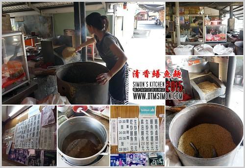 清香鱔魚麵201504.jpg