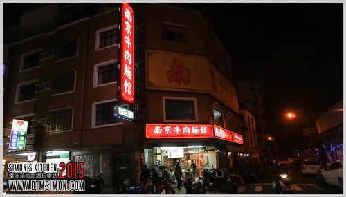 南京牛肉麵01.jpg