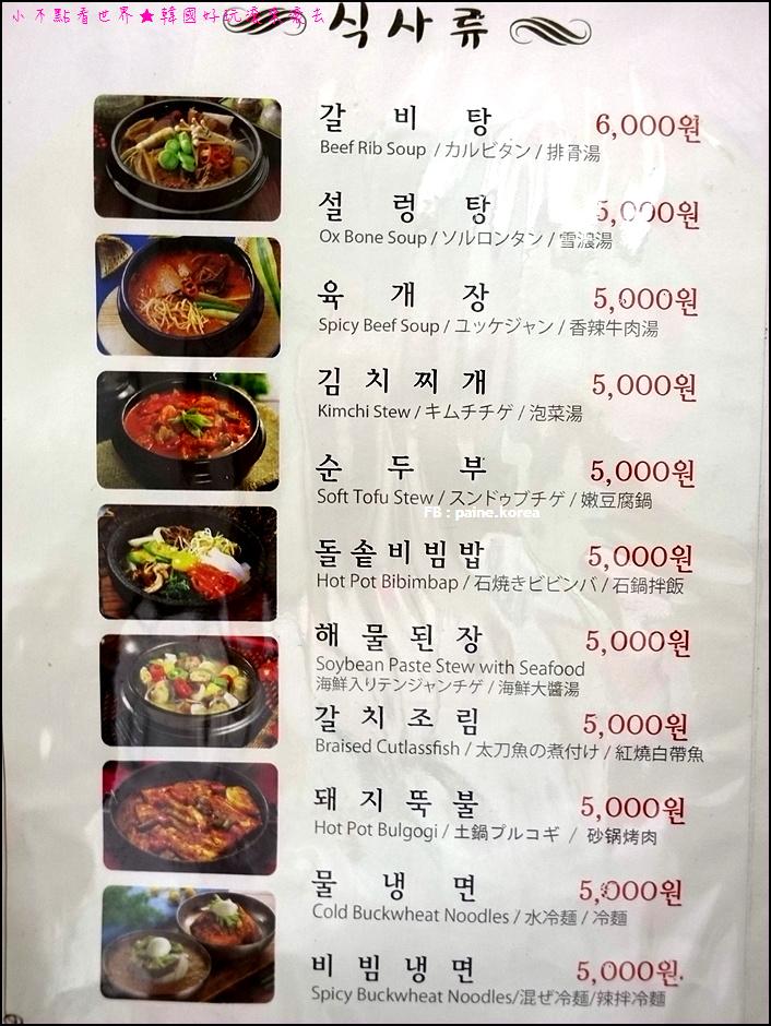 申家木碳烤排骨 韓式套餐 (3).JPG