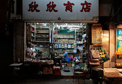 """""""simply life"""" (hugo poon - one day in my life) Tags: shop hongkong solitude colours goodnight yesterday vanishing northpoint yesteryear citynight longnight 27mm xpro2 chunyeungstreet"""