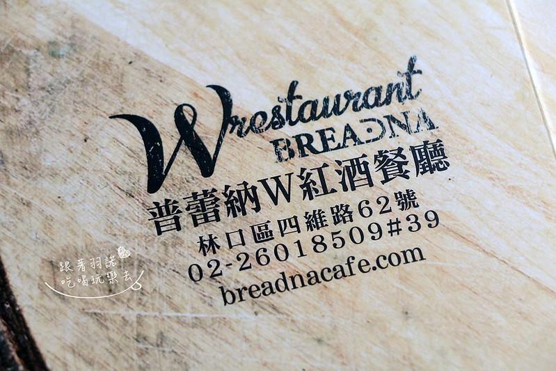 普蕾納 W 紅酒餐廳林口烘培下午茶餐酒館103