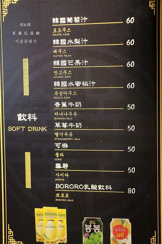 首爾花漾豬士林韓式料理279