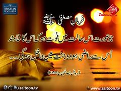 9-10-16) Arabian jewellers (zaitoon.tv) Tags: mohammad prophet islamic hadees hadith ahadees islam namaz quran nabi zikar