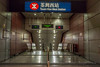 All on my own...how strange! (antwerpenR) Tags: china hk cn hongkong asia southeastasia asean
