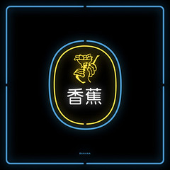 Chinatown (antrepo) Tags: china art logo neon chinatown contemporary chinese starbucks pepsi brand mehmetgzetlik