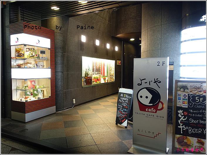 日本京都祇園YOJIYA Cafe (1).JPG