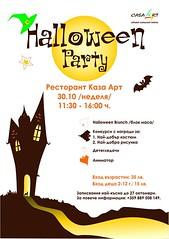 #Halloween      30   11:30 - 16:00 .    Halloween #Brunch         30   11:30 - 16:00 .!             Halloween   (Hotel Casa Art) Tags: hotel casa art new facebook iftt bulgaria holiday