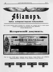 1911-04-25.  07.  40 (foot-passenger) Tags: 1911      automobilist russianstatelibrary rsl april russianillustratedmagazine
