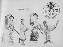 Kamogawa Odori 1941 006 (cdowney086) Tags: kamogawaodori pontocho onoe vintage 1940s    geiko geisha