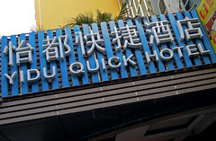 Yidu Quick Hotel (cowyeow) Tags: china street city blue silly sign speed asian hotel weird funny asia dumb chinese fast badenglish guangdong engrish badsign shenzhen chinglish quick funnysign quicky bluesign bluehotel funnychina chinesetoenglish