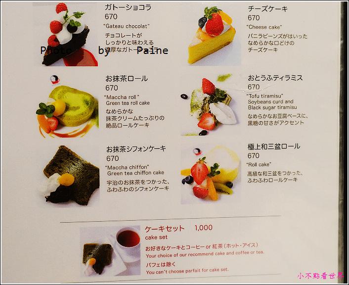 日本京都祇園YOJIYA Cafe (8).JPG