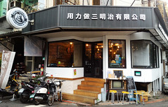 P_20160724_130948 (Rice Tsai) Tags: taiwan taipei      sandwich brunch food foodie