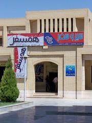 Bus Terminal in Yazd, Iran (6) (Sasha India) Tags: iran irn yezd yazd busterminal