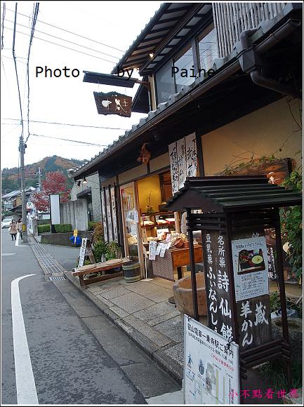 京都 中谷甜點 (1).JPG