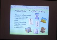 """Бібліотечний захід """"7 чудес світу"""""""