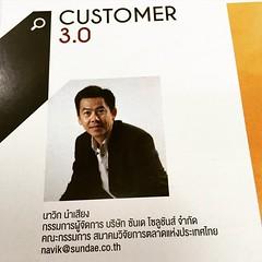 ใครมีนิตยสาร ELeader ฉบับล่าสุดในมืออย่าลืมอ่าน Section นี้นะ จะได้ไม่ตกแทรนด์ #Customer3.0 #ELeader #Magazine