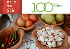 100 KM Market