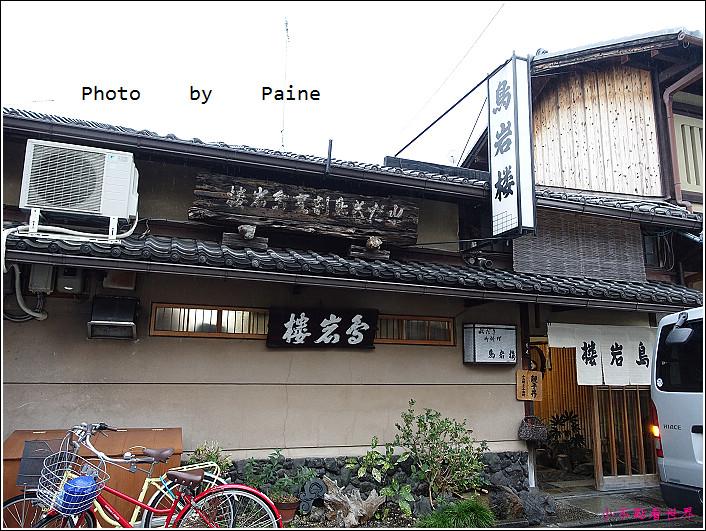 日本京都鳥岩樓親子丼 (1).JPG