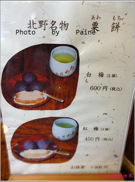 京都澤屋 (17).JPG