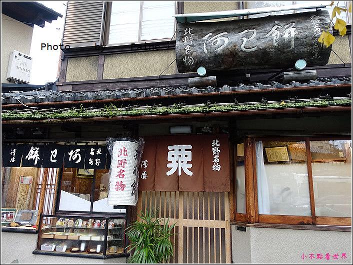 京都澤屋 (1).JPG