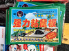 Mouse Land (cowyeow) Tags: cat mouse catcher trap poison vermin pests pestcontrol cartoon street market packaging odd china chinese asia asian hunan funny box weird strange funnychina pest pesticide streetmarket