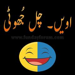 chal jhooti (Fundayforum.com) Tags: fundayforum funny jokes quote urdu poetry