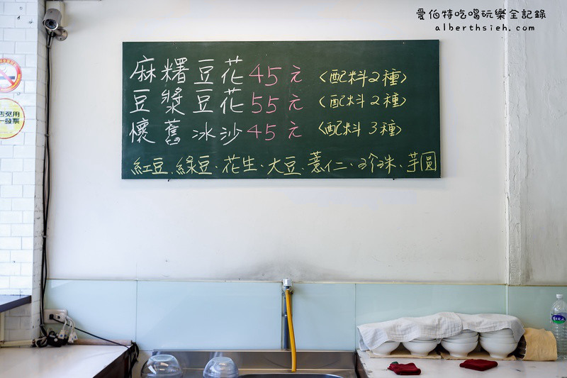桃園大溪.福麻糬豆花