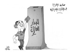 101-Ahram_Tamer-Youssef_18-3-2015 (Tamer Youssef) Tags: world california cinema israel graphic iraq cartoon creative egypt center exhibition event exposition cairo health egyptian caricature editorial theme environment illustrator executive eastern isis limousine cartoonist  ksa cartoonists  youssef  tamer caricaturist