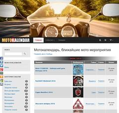 FireShot Screen Capture #126 - 'МОТОКАЛЕНДАРЬ' - motokalendar_com