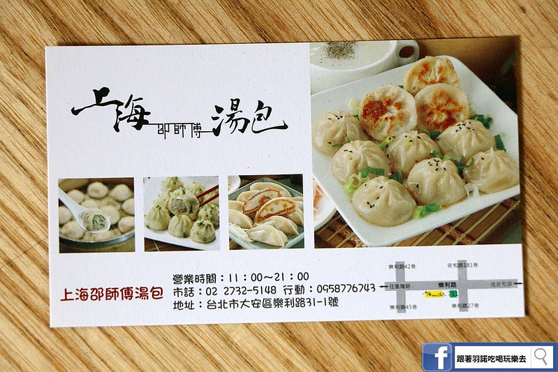邵師傅湯包台北湯包21