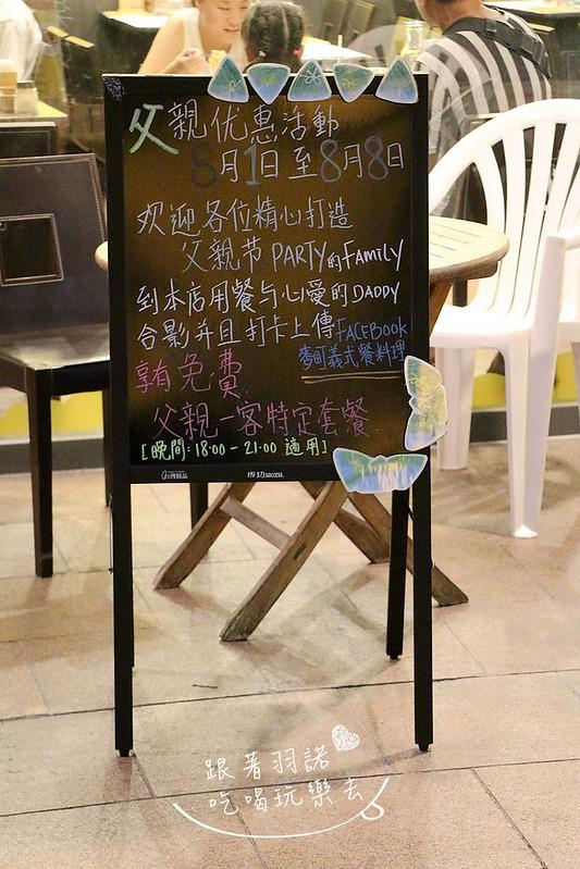 麥町義式餐料理新北美食板橋車站義式料理04