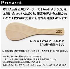 Audi A8 5.5 со встроенной рисоваркой