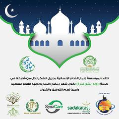 (emaar_alsham) Tags: thanks support eid syria ramadan syrian  emaar         emaaralsham